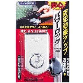 防犯 窓ロック 防犯グッズ 窓のカギ 鍵 パワーロック シルバー カギ付き 上枠・下枠兼用 サッシ用補助錠