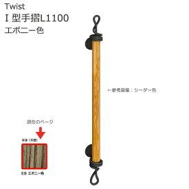 手すり 階段 室内壁付手摺 ツイスト 室内I型手摺L1100 エボニー色 天然木 おしゃれ