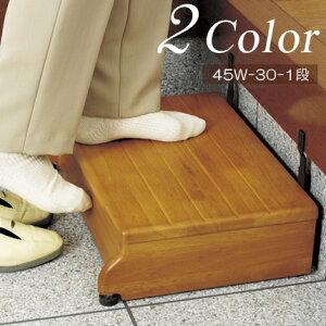 玄関 踏み台 木製 ステップ 1段タイプ 幅45×踏面30×高さ12cm