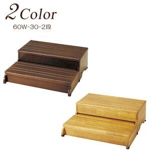 玄関 踏み台 木製 ステップ 2段タイプ 幅60×踏面30×高さ20cm 1段の高さ10cm