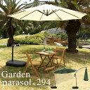 ガーデンパラソル 日よけ パラソル ハンキングパラソル ベースセット ナチュラル ホワイト 白 グリーン 緑 傘幅 294cm…