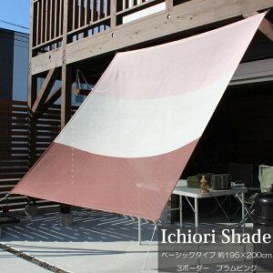 日よけ 日除け シェード オーニング スクリーン すだれ 窓 おしゃれ 高級 上質 ichiori shade 3ボーダー プラムピンク 約195×200cm 取付金具・ロープ付き 折り畳み 折りたたみ 暑さ対策 紫外線対策
