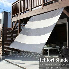 日よけ 日除け シェード オーニング スクリーン すだれ 窓 おしゃれ 高級 上質 ichiori shade 5ボーダー ネイビー 約195×200cm 取付金具・ロープ付き 折り畳み 折りたたみ 暑さ対策 紫外線対策