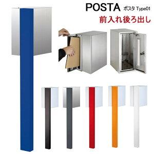 ポスト 郵便受け スタンド スタンドポスト おしゃれ 郵便ポスト メール ボックス スタンドタイプ ポスト POSTA 6色 前入れ後出し 独立型 大型配達物対応 ダイヤル錠 鍵付き ポストスタンド 手