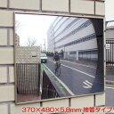 駐車場 車庫 カーブミラー 鏡 道路反射鏡 フラット型凸面機能ミラー F48B-特注接着 370×480 室内・屋外両用