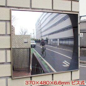 駐車場 車庫 カーブミラー 鏡 道路反射鏡 フラット型凸面機能ミラー 370×480(ビス式) 車出口 室内・屋外両用