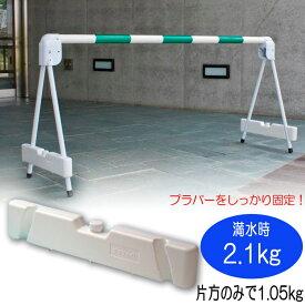 区画整備用品 プラバー専用 ウエイト 水タンク式 重石 プラウェイト ホワイト 4×8.5×45.2cm 通行止め 安全用品 重し 工事