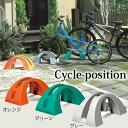 自転車 スタンド 1台用 サイクルポジション 3色 グレー オレンジ グリーン 自転車置き場 おしゃれ サイクルスタンド 倒れない