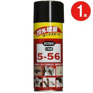 クレ KURE CRC 556 潤滑 スプレー 缶 20% 増量 384ml 1本単位 5-56 浸透 防錆 自動車 バイク 機械 電動 工具 手入れ すべり剤 車 サビ 自転車