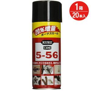 クレ KURE CRC 556 潤滑 スプレー 缶 20% 増量 384ml 20本入り1箱単位 5-56 浸透 防錆 自動車 バイク 機械 電動 工具 手入れ すべり剤 車 サビ 自転車