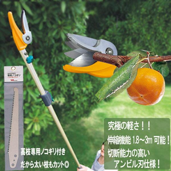 高枝切りバサミ 剪定鋏 園芸用品 高枝鋏 ポールスリム2段式 アンビル刃 NO321 専用ノコギリ付き ガーデニング雑貨 園芸工具