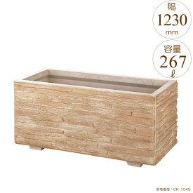 プランター 大型 長方形 植木鉢 GRCプランター 小端積 鉄平石風 W1230×D535×H515mm ガーデニング 園芸用品 【代引不可】