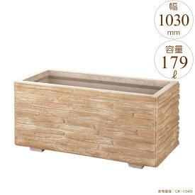 プランター 大型 長方形 植木鉢 GRCプランター 小端積 鉄平石風 W1030×D480×H465mm ガーデニング 園芸用品 【代引不可】