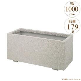 プランター 大型 長方形 植木鉢 GRCプランター K型 シルキーグレー W1000×D450×H465mm ガーデニング 園芸用品 【代引不可】