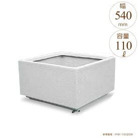 プランター 大型 長方形 植木鉢 大型FRPプランター シリーズ ホワイト W540×D540×H450mm ガーデニング 園芸用品 【代引不可】