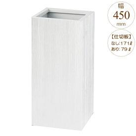 プランター 大型 長方形 植木鉢 FRPプランター モクメ ホワイト木目 W450×D450×H960mm ガーデニング 園芸用品 【代引不可】