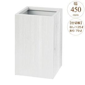 プランター 大型 長方形 植木鉢 FRPプランター モクメ ホワイト木目 W450×D450×H710mm ガーデニング 園芸用品 【代引不可】