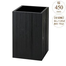 プランター 大型 長方形 植木鉢 FRPプランター モクメ ブラック 木目 W450×D450×H710mm ガーデニング 園芸用品 【代引不可】