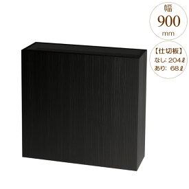 プランター 大型 長方形 植木鉢 FRPプランター モクメ ブラック 木目 W900×D300×H860mm ガーデニング 園芸用品 【代引不可】