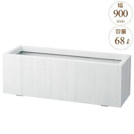 プランター 大型 長方形 植木鉢 FRPプランター モクメ ホワイト木目 W900×D300×H310mm ガーデニング 園芸用品 【代引不可】