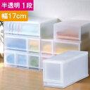 収納 収納ボックス 収納ケース プラスト 半透明 1段 引き出し 幅17×高さ20.5×奥行45cm 1台単位 重ね置き可能 チェスト すき間 隙間 …