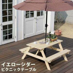 ガーデン テーブル イエローシダーピクニックテーブル パラソル穴付き YCPT-1350NTU 組立式 ガーデンファニチャー 庭 ガーデン エクステリア 代引き不可