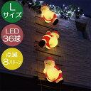 【10%OFFクーポン配布中】 クリスマス イルミネーション led モチーフライト サンタ 屋外 ブローライト はしご サンタ Lサイズ 3P