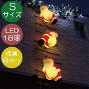クリスマス イルミネーション led モチーフライト サンタ 屋外 ブローライト はしご サンタ Sサイズ 3P