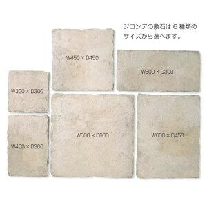 敷石ステップストーン飛石踏み石屋外床コンクリート2次製品イギリスフランスストーンフレアジロンデ平板W600×D450×H40ライムストーン色1枚単位diy