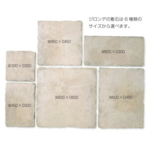敷石ステップストーン飛石踏み石屋外床コンクリート2次製品イギリスフランスストーンフレアジロンデ平板W600×D600×H40ライムストーン色1枚単位diy