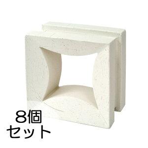 ブロック 塀 アプローチ エントランス せっき質無釉ブロック ポーラスブロック150 白土 D(配筋溝あり・4本角溝) 8個セット単位 屋外壁 diy