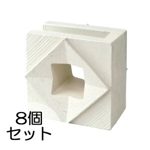 ブロック 塀 アプローチ エントランス せっき質無釉ブロック ポーラスブロック150コーナー 白土 E(配筋溝あり・1面フラット) 8個セット単位 屋外壁 diy