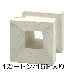 ブロック 塀 アプローチ エントランス せっき質無釉ブロック ポーラスブロック100 白土 デントE(配筋溝あり・4本角溝) 16個セット単位 屋外壁 diy