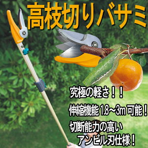 高枝切りバサミ剪定鋏園芸用品高枝鋏ポールスリム2段式アンビル刃NO321ガーデニング雑貨園芸工具
