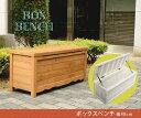 ベンチ ガーデンベンチ 木製 ボックスベンチ幅90 ブラウン/ホワイト 杉材 収納ガーデン家具ベンチ ガーデンファニチャー 代引き不可