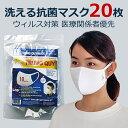 在庫あり【1週間以内・国内発送】【20枚入】 布マスク マスク 大人 洗える 抗菌 洗える布マスク スーパーフィットNANO 10枚入×2袋 抗…