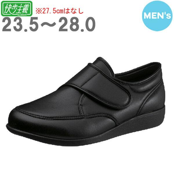 快歩主義M021 ブラックスムース アサヒコーポレーション 男性用 高齢者 靴 ウォーキング スニーカー 超軽量 マジックテープ