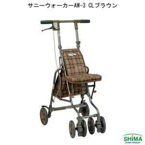 シルバーカー 座れる 折りたたみ 軽量 サニーウォーカーAW-3 CLブラウン 島製作所 シルバーカート 手押し車 歩行補助具 椅子付き 歩行器 高齢者 老人 おしゃれ シート コンパクト シニア 歩行