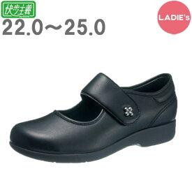 【楽天スーパーSALE割引アイテム】 快歩主義 L129 婦人 ブラック 黒 アサヒシューズ フォーマルタイプ 婦人用 レディース 高齢者 靴 安心 補助 介護 敬老の日 贈り物 プレゼント