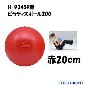 ピラティス ボール 20cm 90g ピラティスボール200 赤 XYSTUS ジスタス TOEI LIGHT トーエイライト バランスボール ミニ ストレッチ エクササイズ リハビリ フィットネス リトミック ダンス 体操 療育 運動 ダイエット