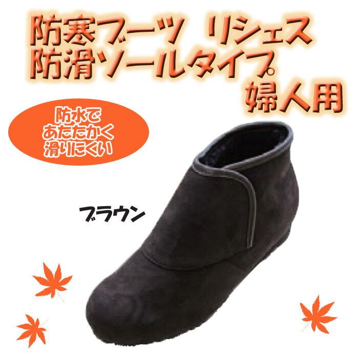 防寒ブーツ リシェス 防滑ソール ブラウン 冬 女性用 婦人 高齢者 靴 ウォーキングシューズ 安心 補助 介護 敬老 贈り物