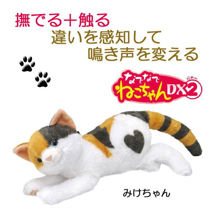 なでなでねこちゃんDX2 みけちゃん フォーライフメディカル アニマルセラピー 動物 ねこ 人形 携帯 高齢者 プレゼント 贈り物