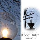 ガーデンライト庭園灯屋外照スタンドライトミラノU-1球型アンティーク風照明