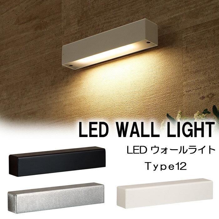 照明 表札 表札灯 LEDウォールライト Type12 ブラック/ヘアライン/ホワイト 門灯 門柱灯 照明器具 外灯 LED 電球色 100V 1.5W