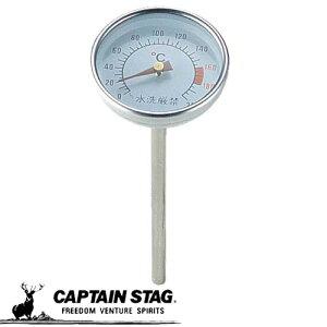 CAPTAIN STAG キャプテンスタッグ スモーカー用温度計 燻製用品 燻製 薫製 くんせい 便利 グッズ 小物 アウトドア BBQ バーベーキュー