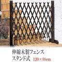 フェンス 木製 柵 庭 扉 伸縮木製フェンス スタンド式 120×90cm 焼磨 エクステリア 駐車場 門扉 トレリスに