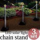駐車場ポール区画整理用品LEDソーラーライト付きチェーンスタンド本体3本+チェーン5m付