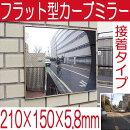 駐車場車庫カーブミラー鏡道路反射鏡フラット型凸面機能ミラー210×150(接着タイプ)室内・屋外両用