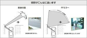 駐車場車庫カーブミラー鏡道路反射鏡フラット型凸面機能ミラーF48B-特注接着370×480室内・屋外両用