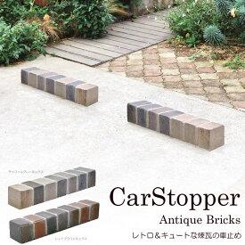 車止め ブロック タイヤ止め 煉瓦 アンティークブリックス カーストッパー 1個 幅約49cm 駐車場用品 レトロ アンティーク おしゃれ